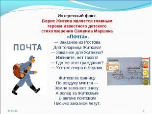 Интересный факт:Борис Житков является главным героем известного детского стихотв