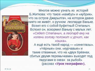 Многое можно узнатьиз историй Б.Житкова: что такое «камбуз» и «кубрик», что за