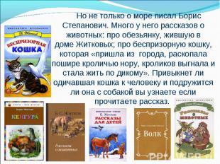Ноне толькоо мореписал Борис Степанович. Много у него рассказово животных:п