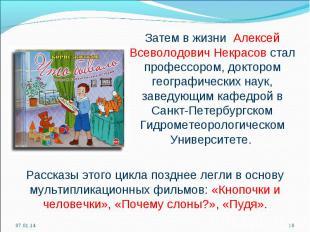 Затем в жизни Алексей Всеволодович Некрасов стал профессором, доктором географич