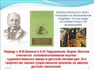 Житков скончался в 1938 г. Похоронен на Ваганьковском кладбище. Его наследие сос