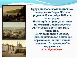 Будущий классик отечественной словесности Борис Житков родился 11 сентября 1882