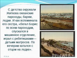 С детства окружали Житкова океанские пароходы, баржи, лодки.И каквспоминала ег