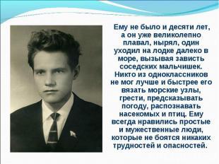 Ему не было и десяти лет, а он уже великолепно плавал, нырял, один уходил на лод