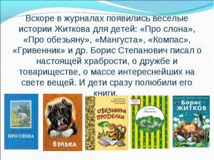Вскоре в журналах появились веселые истории Житкова для детей: «Про слона», «Про