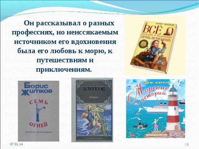Он рассказывал о разных профессиях, но неиссякаемым источником его вдохновения была его любовь к морю, к путешествиям и приключениям.