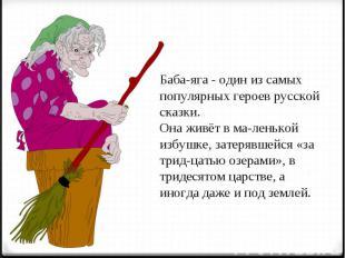 Баба-яга - один из самых популярных героев русской сказки. Она живёт в маленькой