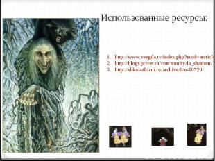 Использованные ресурсы: http://www.vsegda.tv/index.php?mod=arcticle&id=71http://