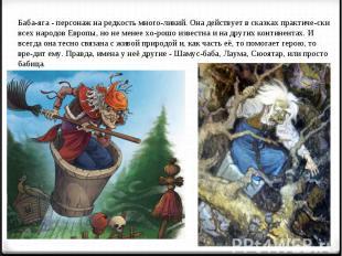 Баба-яга - персонаж на редкость многоликий. Она действует в сказках практически