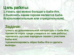 Цель работы:1.Узнать как можно больше о Бабе-Яге.2.Выяснить каким героем являетс