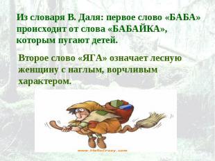 Из словаря В. Даля: первое слово «БАБА» происходит от слова «БАБАЙКА», которым п