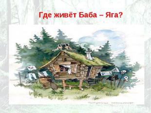Где живёт Баба – Яга?