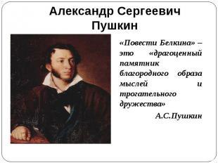 Александр Сергеевич Пушкин«Повести Белкина» – это «драгоценный памятник благород