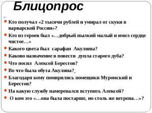 Блицопрос Кто получал «2 тысячи рублей и умирал от скуки в варварской России»?Кт