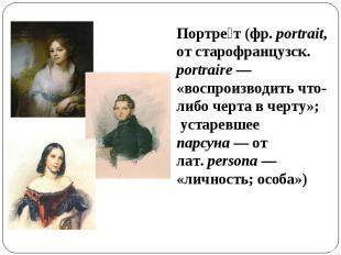 Портрет (фр.portrait, от старофранцузск. portraire— «воспроизводить что-либо ч