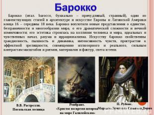БароккоБарокко (итал. barocco, буквально – причудливый, странный), один из главе