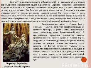 Святая Тереза Авильская жила в Испании в XVI в., занималась богословием, реформи