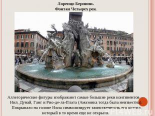 Лоренцо Бернини. Фонтан Четырех рек.Аллегорические фигуры изображают самые больш