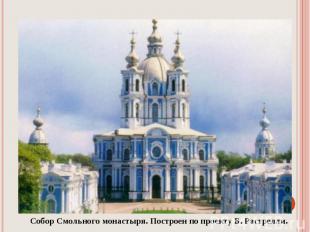 Собор Смольного монастыря. Построен по проекту Б. Растрелли.