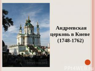 Андреевская церковь в Киеве (1748-1762)