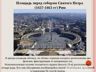 Площадь перед собором Святого Петра (1657-1663 гг) РимВ центре площади обелиск,