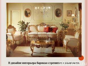 В дизайне интерьера барокко стремится к пышности.