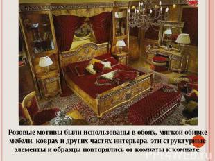 Розовые мотивы были использованы в обоях, мягкой обивке мебели, коврах и других