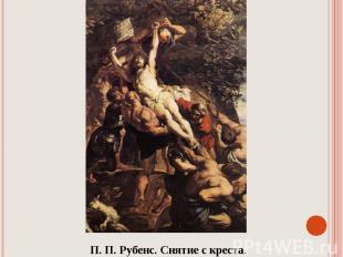 П. П. Рубенс. Снятие с креста.