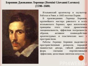 Бернини Джованни Лоренцо (Bernini Giovanni Lorenzo) (1598–1680)Итальянский архит