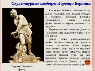 Скульптурные шедевры Лоренцо БерниниСогласно Библии, юноша-пастух Давид (будущий