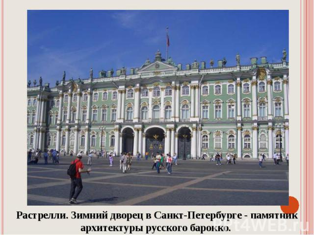 Растрелли. Зимний дворец в Санкт-Петербурге - памятник архитектуры русского барокко.