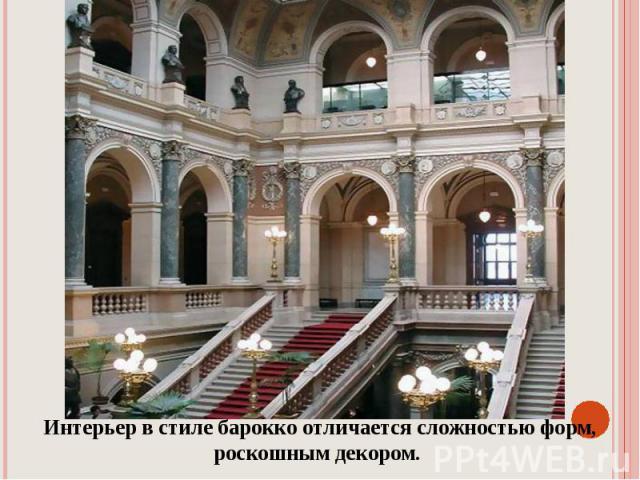 Интерьер в стиле барокко отличается сложностью форм, роскошным декором.
