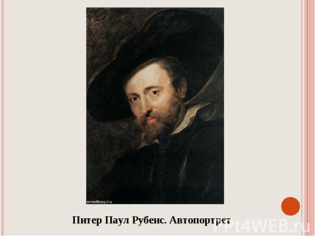 Питер Паул Рубенс. Автопортрет