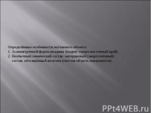 Определённые особенности изучаемого объекта:1. Асимметричной форма впадины (подн