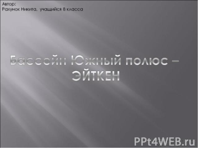 Автор: Рахунок Никита, учащийся 8 классаБассейн Южный полюс – ЭЙТКЕННаучный руководитель:Ирина Петрова