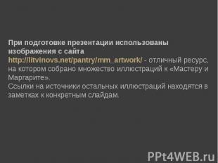 При подготовке презентации использованы изображения с сайта http://litvinovs.net