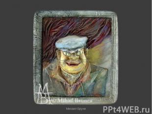 Михаил Бруни