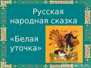 Русская народная сказка «Белая уточка»