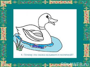 4. Почему эта сказка называется поэтичной?