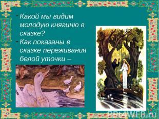 Какой мы видим молодую княгиню в сказке?Как показаны в сказке переживания белой