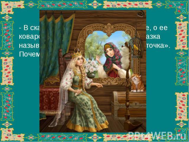 - В сказке больше говорится о ведьме, о ее коварстве, чем о белой уточке. Но сказка называется не «Ведьма», а «Белая уточка». Почему?