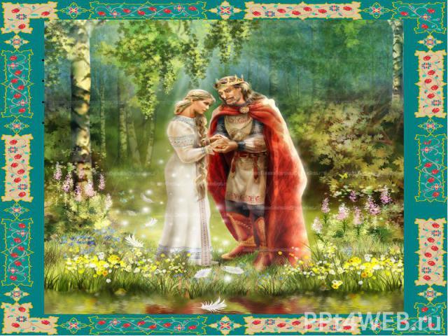 Белая уточкаОлицетворяет материнство;Она доброе начало в сказке;Хранительница семьи;Олицетворение материнской любви и заботы.