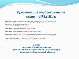 Презентация опубликована на сайте - viki.rdf.ruАвтор: Никулина Елена Григорьевна