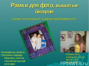 Рамки для фото, вышитые бисером (проект, выполненный в рамках малобюджетного) Ру