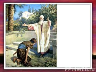 Отец издали увидел своего непослушного сына и побежал к нему навстречу.