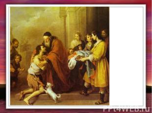 Но отец воскликнул слугам:-Принесите скорее мою лучшую одежду и оденьте моего ми