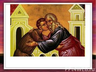 Так, милые дети, и нас всех любит наш Небесный Отец, Бог, с такою же любовью и О