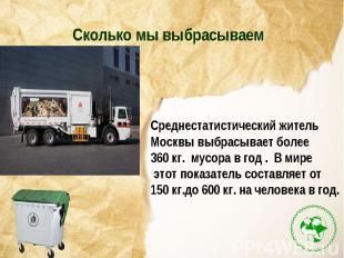 Сколько мы выбрасываемСреднестатистический житель Москвы выбрасывает более 360 к