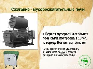 Сжигание - мусоросжигательные печи+ Первая мусоросжигательнаяпечь была построена