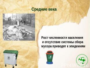 Средние векаРост численности населения и отсутствие системы сбора мусора приводя